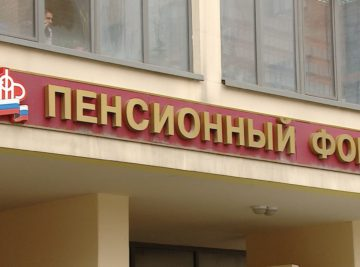 Pensionnyj-fond-Rossii